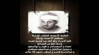 تلاوة نادرة للشيخ محمد عمران ♥️