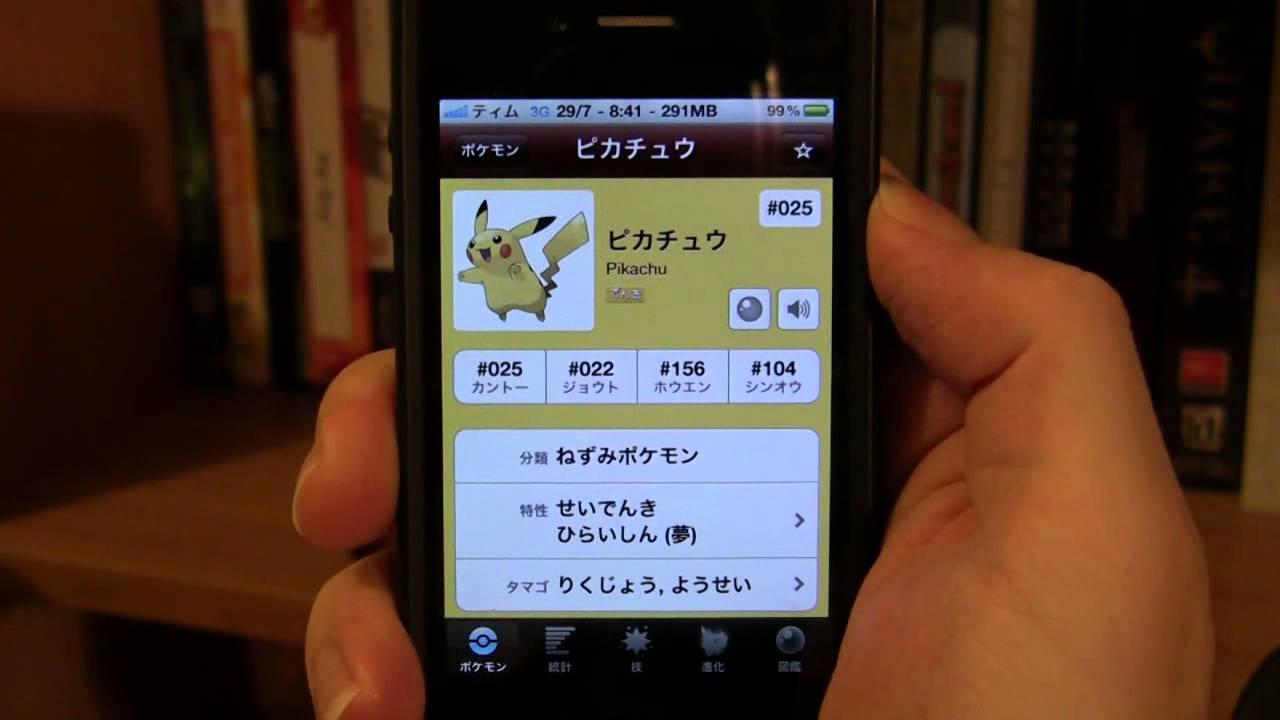 iphoneでしゃべってるポケモン図鑑アプリ! - youtube
