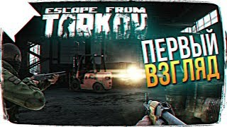 ОБЗОР ESCAPE FROM TARK...