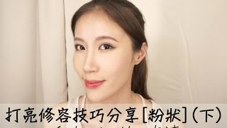 Celeste Wu 大沛 | (Eng Sub)打亮修容技巧分享 [粉狀] (下)-Highlighting and Contouring [Powder Product]  (II)