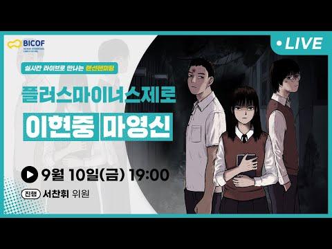 [BICOF] 랜선팬미팅 '플러스 마이너스 제로'마영신, 이현중