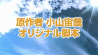 原作:小山宙哉(講談社「モーニング」) 監督:渡辺歩 アニメーション...