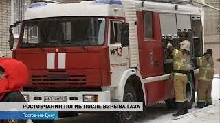 Взрыв газа в Ростове: собрали все данные о происшествии