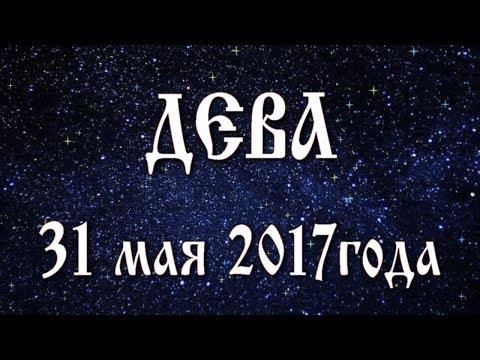 Гороскоп Дева, гороскоп - bigmir)net