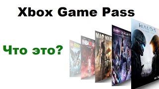 Xbox Game Pass Что это такое?