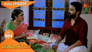 Pandavar Illam - Ep 504 | 21 July 2021 | Sun TV Serial | Tamil Serial