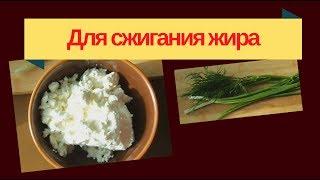 ПИТАНИЕ ДЛЯ СЖИГАНИЯ ЖИРА/Творог, зеленый лук, укроп