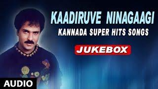 Kaadiruve Ninagagi   Kannada Super Hits Songs   Love Disappointment Kannada Songs Kannada Sad Songs