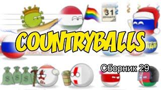 Countryballs ( Сборник 29 )