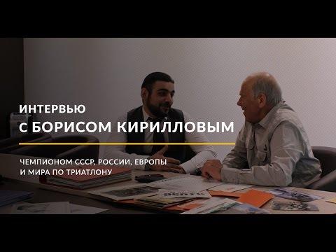 Отзывы клиентов Global Finance (Кириллов Борис Николаевич, чемпион по триатлону)