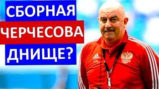 Сборная России дно Черчесова в отставку