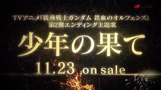 GRANRODEO / TVアニメ「機動戦士ガンダム 鉄血のオルフェンズ」第2期エンディング主題歌「少年の果て」Teaser Trailer