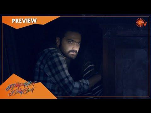 Kannana Kanne  - Preview | Full EP free on SUN NXT | 14 Sep 2021 | Sun TV | Tamil Serial
