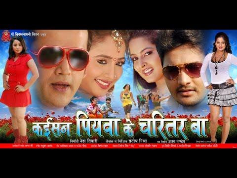 कइसन पियवा के चरित्तर बा - Kaisan Piyawa Ke Charitar Ba || Bhojpuri Full Film || Bhojpuri Movies