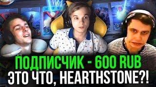 РЕАКЦИЯ СТРИМЕРОВ НА ДОНАТ 600 РУБЛЕЙ...