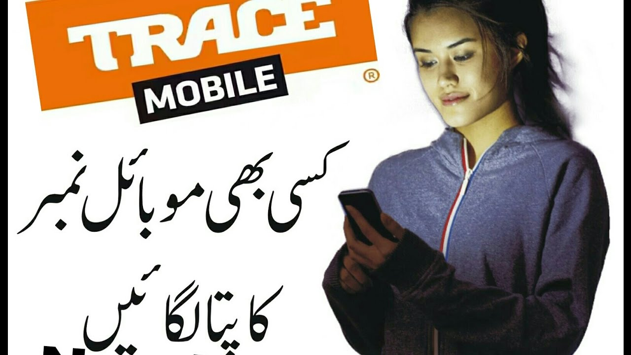 How to Trace Mobile Number Location And Info