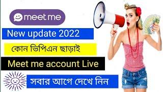 Meetme update 2022 How to create meetme account dating traffic source bangla tutorial 2022 Cpa screenshot 3