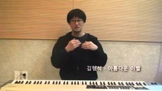 김선생의 작곡 배우기 첫 걸음 01 - 선율만들기 첫 번째