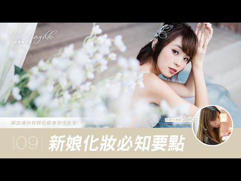 [EP09] 新娘化妝必知要點