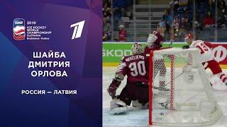 Первая шайба сборной России. Россия - Латвия. Чемпионат мира по хоккею 2019