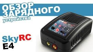 Зарядное устройство SkyRC E4: обзор, распаковка, мнение эксперта.