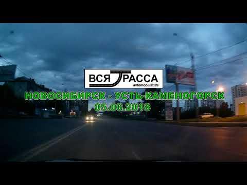 Вся Трасса Новосибирск - Усть-Каменогорск