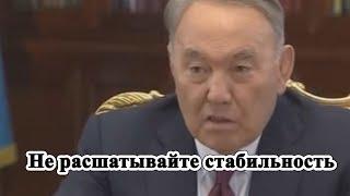 Назарбаев уверен, что двоевластие в Казахстане нет и хватит болтать