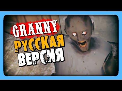 Как переводится granny