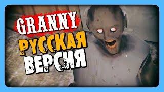 Granny РУССКАЯ ВЕРСИЯ! ✅ (МОД) Русский Перевод в Гренни!