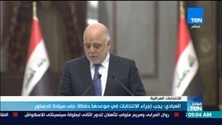 موجز TeN - العبادي: يجب إجراء الانتخابات العراقية في موعدها حفاظا على سيادة الدستور
