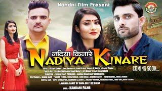 Nadiya Kinare नदिया किनारे || Rahul Gahana ,Yami Thakur ,Amit Sharma, latest Haryanvi Song 2020