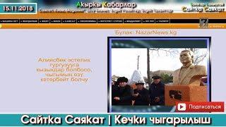 Сайтка Саякат-15.11.18   Кечки Саясий ушак-имиштер топтому   Саясатка Саякат