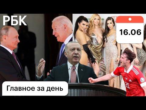 РФ, США: разрядка, давка, обиды. Эрдоган: поможем Армении. Нет вакцины: 1 млн штраф. Порно госуслуги