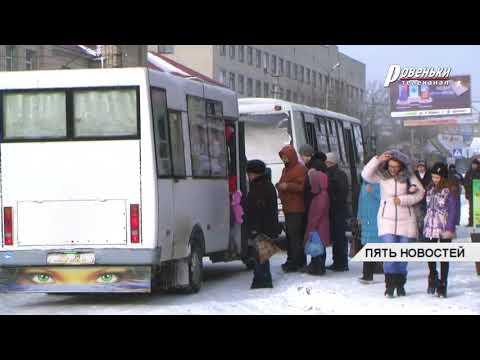 Право бесплатного проезда для школьников