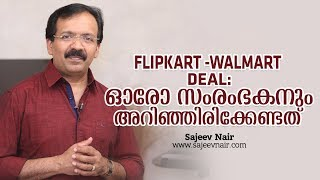 Flipkart -Walmart Deal - Sajeev Nair - Malayalam Motivation