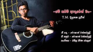 Me  Tharam Adaren Man T.M. Diyunaka Praveen