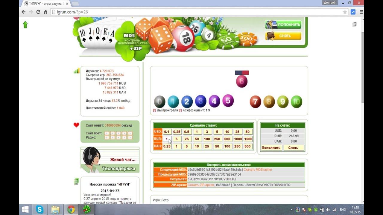 игры онлайн в лото на деньги