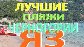 Лучшие пляжи Черногории ☼ Пляж Яз  Будва ( Plaza Jaz )(Лучшие пляжи Черногории. Пляж Яз (Plaza Jaz)- один из самых популярных пляжей в Черногории. Он песчано-галечный...., 2014-07-06T10:36:31.000Z)