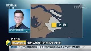 [国际财经报道]热点扫描 多起自燃事件引发关注| CCTV财经
