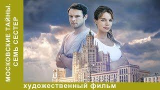 ★ Московские тайны. Семь сестер ★ 1 серия. ДЕТЕКТИВ 2018! Star Media