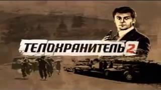 Телохранитель 2. Фильм Первый. Сбитый Летчик.  Серия 1