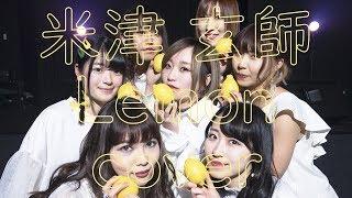 MESELLBA VISION第六弾!! 「米津玄師 - Lemon」 song/米津玄師 write...