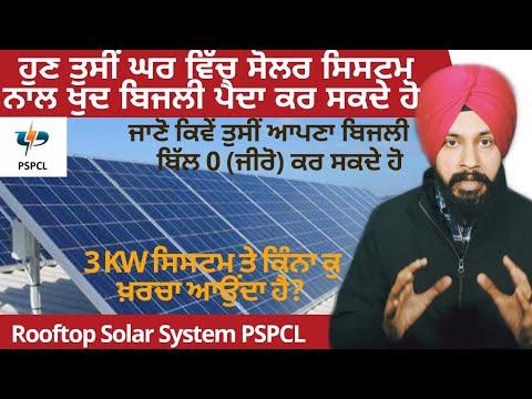 Rooftop Solar System in Punjab by PSPCL I ਸੋਲਰ ਸਿਸਟਮ ਕਿਵੇਂ ਲਵਾਈਏ pspcl I Explained by Manpreet Singh