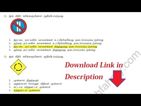 Sri Lanka Driving Licence Exam Questions and Answers Tamil PDF 2018