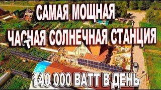 Самая мощная частная солнечная электростанция в Красноярском Крае 140 000 Ватт в день