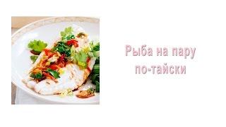 видео Морской окунь с овощами на пару - рецепт для пароварки - Patee. Рецепты
