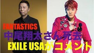 FANTASTICS中尾翔太さん死去、EXILE USAがコメント<全文> 凄く残念で...