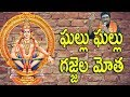 ఘల్లు ఘల్లు గజ్జెల మోత - Gallu Gallu Gajjala Motha Song - Ayyappa Swamy Songs - Pakka Devotional
