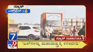 News Express @6: Karnataka Superfast News (22-02-2021)