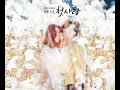 서문탁 SeoMoon Tak 이수진 독한사랑 A strong love 다시첫사랑 First love again ost romanization romanized lyrics